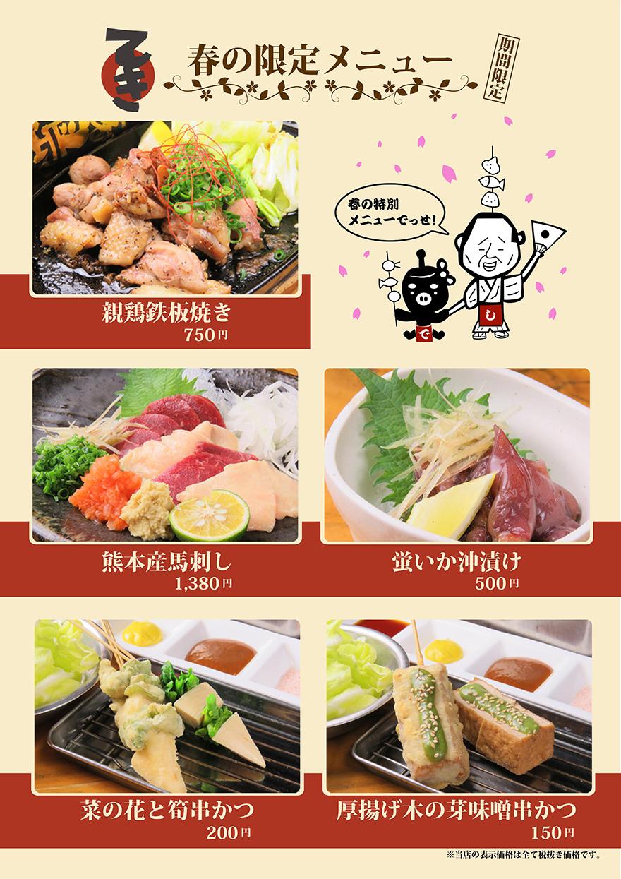 大阪串かつ・かすもつ鍋・ホルモン焼 てき