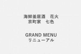 topi_hanabi_nanairo